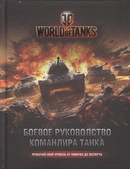 Хэтфилд Т. World of Tanks. Боевое руководство командира танка каталог world of tanks на стахановской 43 пермь