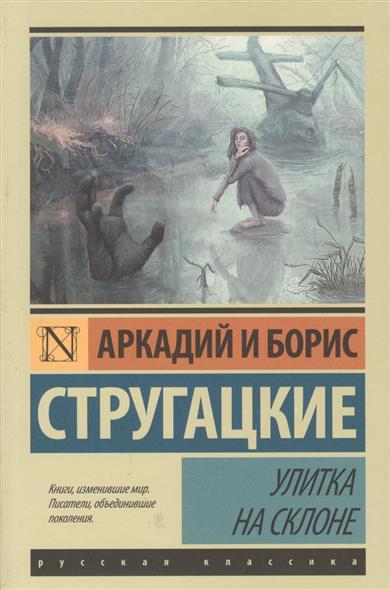 Стругацкий А., Стругацкий Б. Улитка на склоне книги издательство аст улитка на склоне