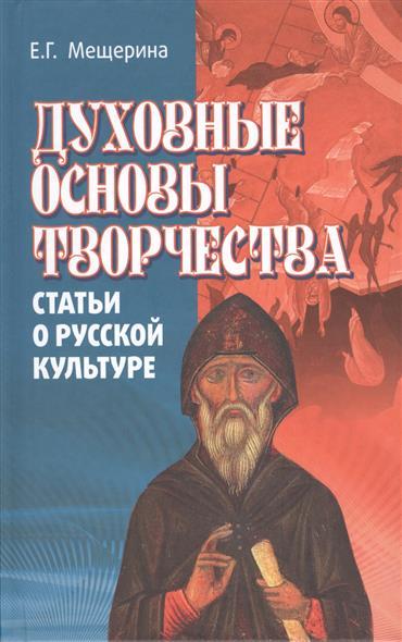 Духовные основы творчества. Статьи о русской культуре