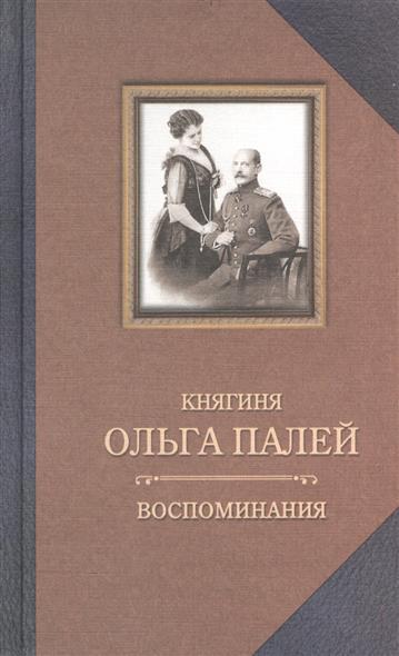 Княгиня Ольга Палей Воспоминания о России