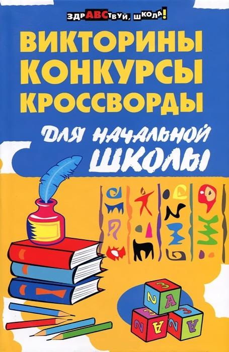 Сушинскас Л. Викторины конкурсы кроссворды для начальной школы