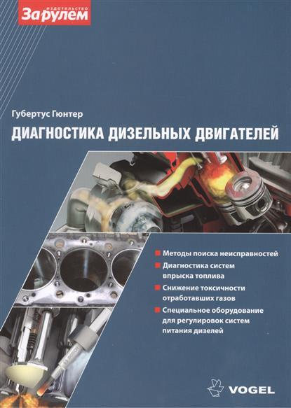 Губертус Гюнтер Диагностика дизельных двигателей компрессометр дизельных двигателей jonnesway ai020053