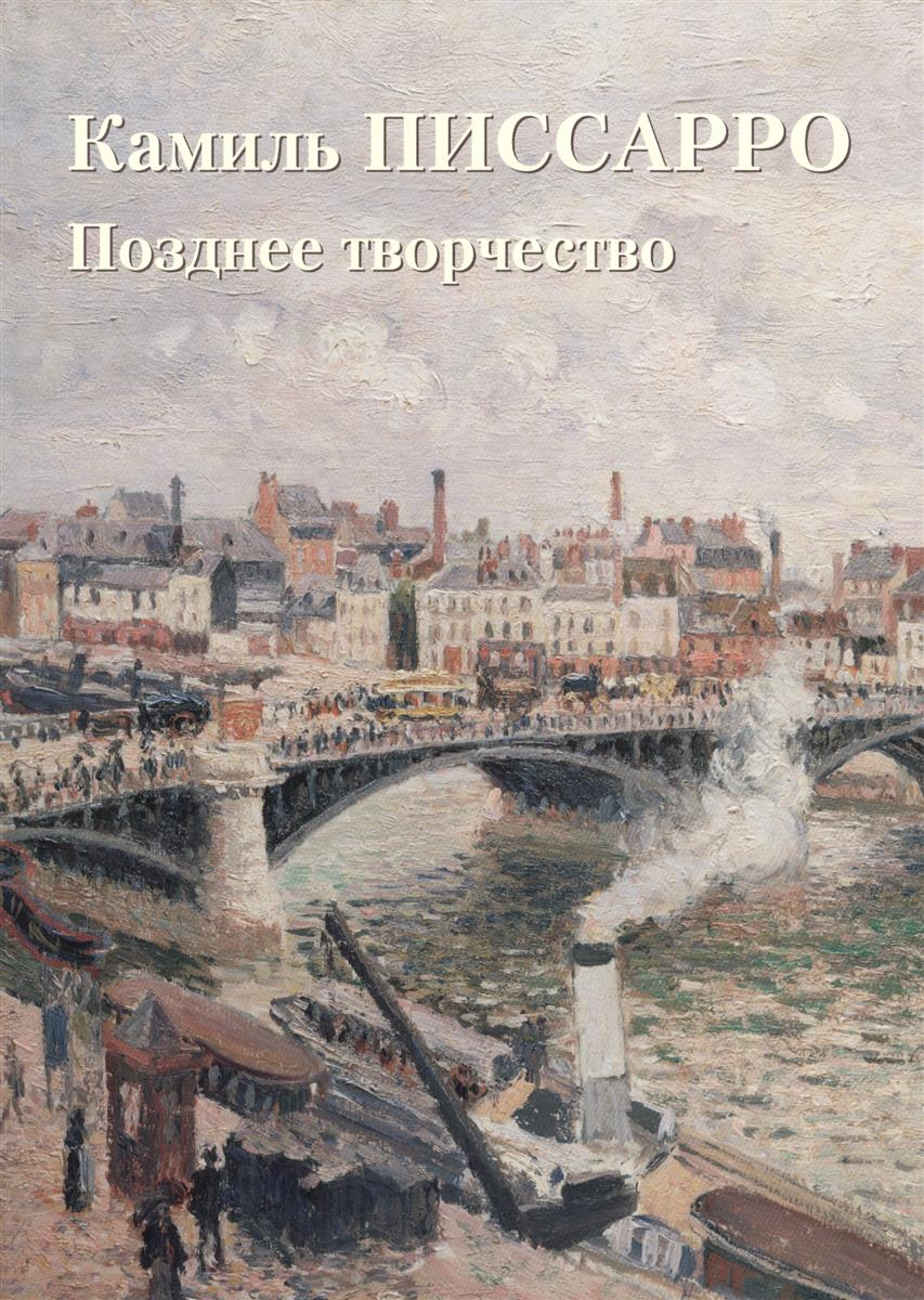 Астахов Ю. Камиль Писсарро. Позднее творчество