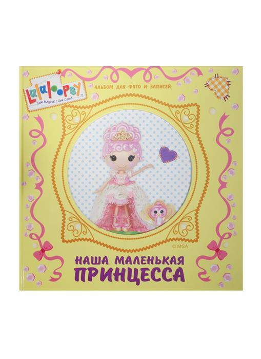 Гетцель В. (ред.) Наша маленькая принцесса. Альбом для фото и записей гетцель в ред красная шапочка принцесса на горошине isbn 9785378185672