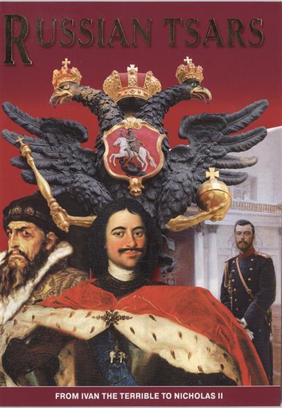 Антонов Б. Russian Tsars. From Ivan The Terrible To Nicholas II / Русские цари. От Ивана Грозного до Николая II ISBN: 9785938936744 the russian tsars