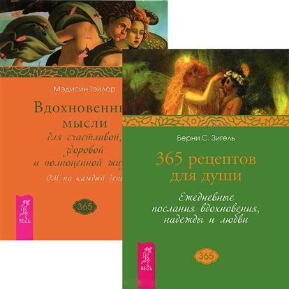 365 рецептов для души. Вдохновенные мысли для счастливой жизни (комплект из 2 книг) зигель б 365 рецептов для души ежедневные послания…