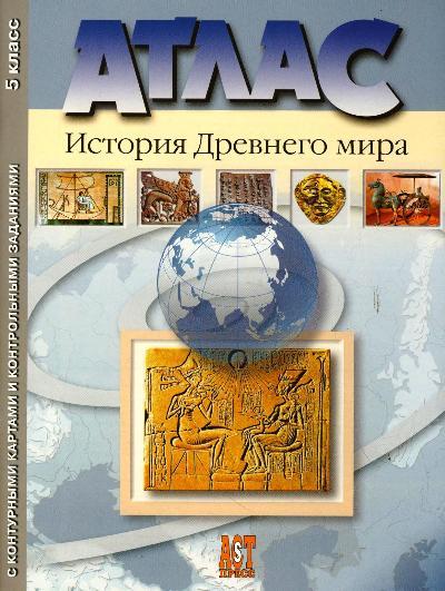 Атлас  История Древнего мира 5 кл.