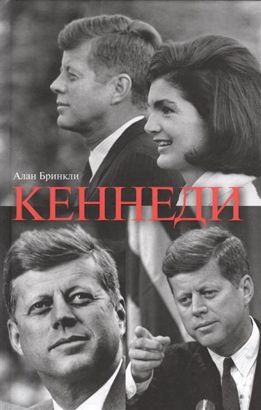 Джон Фицджеральд Кеннеди Из серии