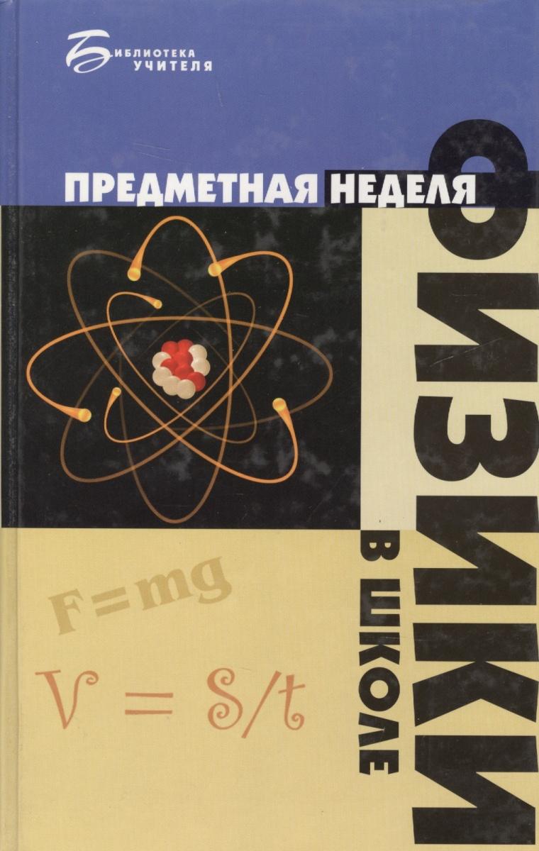 Предметная неделя физики в школе