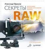 Ефремов А. Секреты RAW Фотосъемка в проф. формате секреты raw александр ефремов