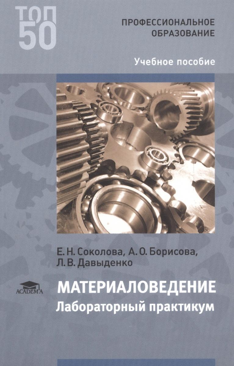 купить виртуальный лабораторный Соколова Е. Материаловедение: Лабораторный практикум
