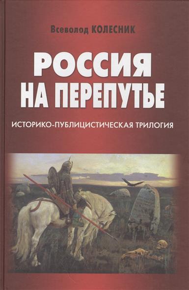 Колесник В. Россия на перепутье. Историко-публицистическая трилогия