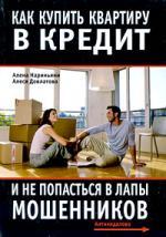 Нариньяни А. Как купить квартиру в кредит и не попасться в лапы мошенников днепропетровск ул орловская купить квартиру