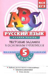 Русский язык 5 кл Анализ текста Тест. задания к осн. учеб. Раб. тетр.