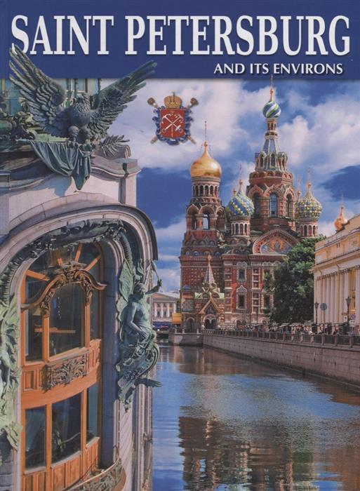 Анисимов Е. Saint Petersburg and its Environs / Санкт-Петербург и пригороды. Альбом на английском языке