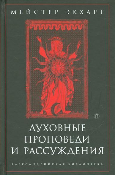 Экхарт М. Духовные проповеди и рассуждения египетский м духовные беседы
