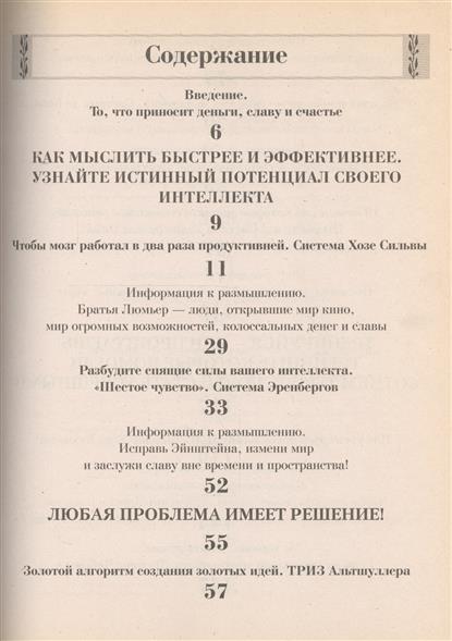 Якушева А. (ред.) Самый быстрый и эффективный способ стать богатым