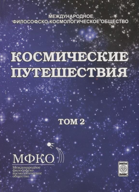 Космические путешествия. Том 2. Коллективная монография