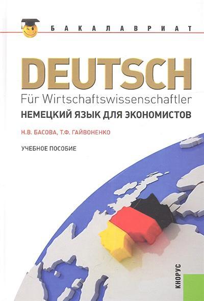 Басова Н., Гайвоненко Т. Немецкий язык для экономистов. Учебное пособие немецкий язык для инженеров учебное пособие