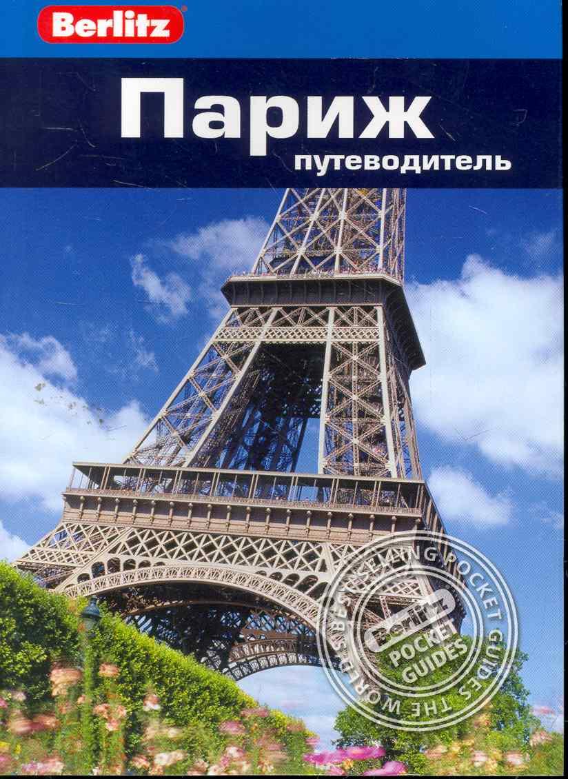 Гостелоу М. Париж Путеводитель ISBN: 9785818316963