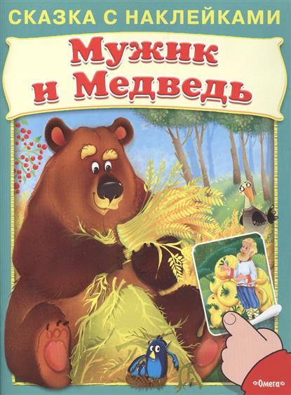 Мужик и медведь. Сказка с наклейками