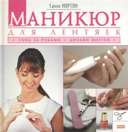 Маникюр для лентяек Уход за руками Дизайн ногтей