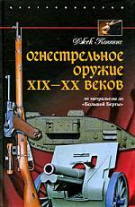 Огнестрельное оружие 19-20 в. От митральезы до Большой Берты