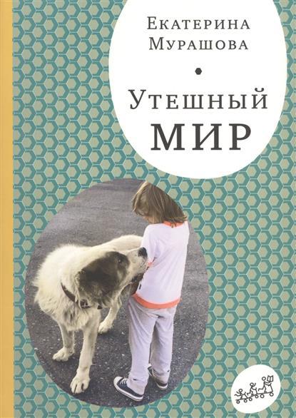Мурашова Е. Утешный мир книги самокат утешный мир