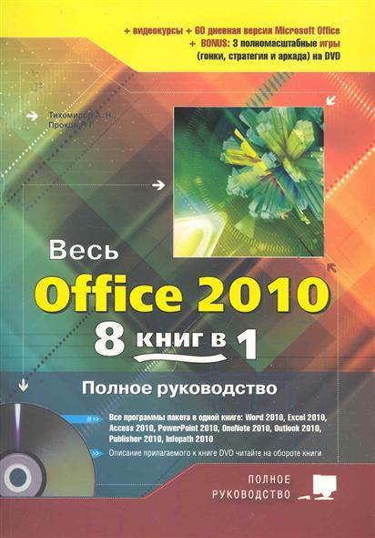 Книга Весь Office 2010 8 книг в 1 Полное рук. Кн. + DVD с 3-мя видеокур.. Тихомиров А., Колосков П., Прокди Р.