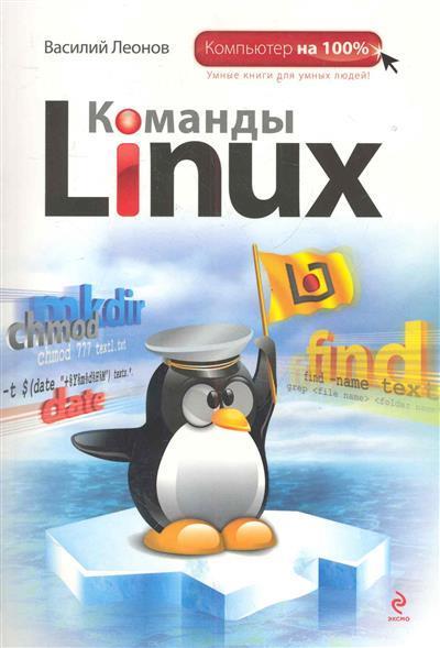 Команды Linux