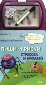 Пиши и рисуй Стрекоза и муравей