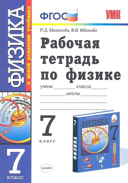"""Рабочая тетрадь по физике. 7 класс. К учебнику А.В. Перышкина """"Физика. 7 класс"""". Издание пятое, переработанное и дополненное"""
