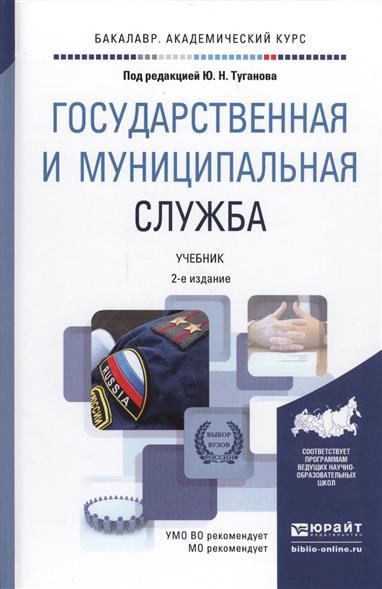 Государственная муниципальная служба. Учебник для академического бакалавриата