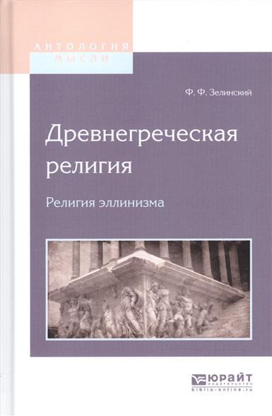 Зелинский Ф. Древнегреческая религия. Религия эллинизма цена