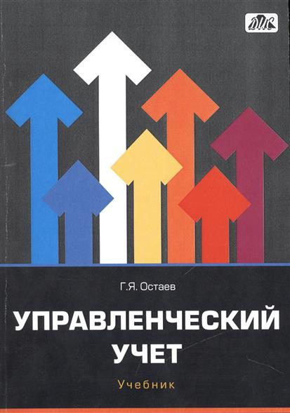 Управленческий учет. Учебник от Читай-город