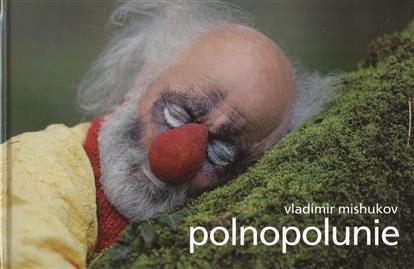 Полнополуние / Polnopolunie