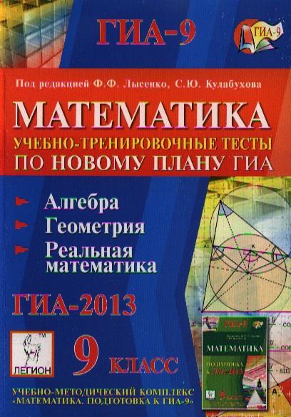 Математика. 9 класс. Учебно-тренировочные тесты по новому плану  ГИА: алгебра, геометрия, реальная математика