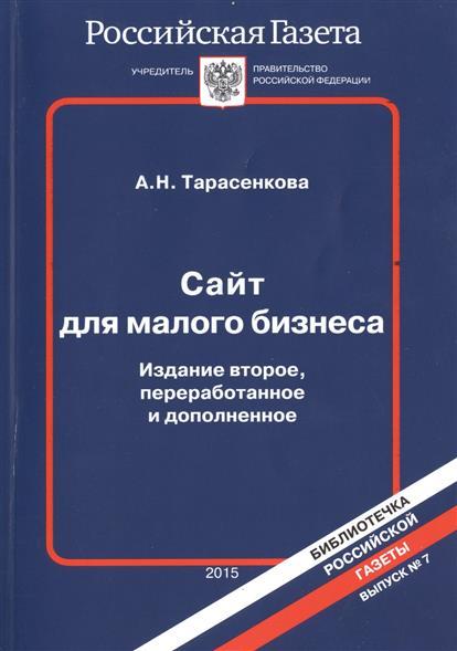 Тарасенкова А. Сайт для малого бизнеса. Издание второе, переработанное и дополненное