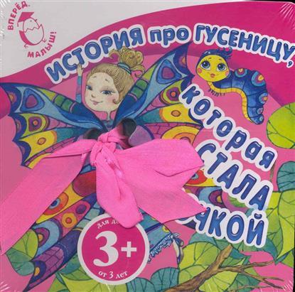 Крупенская Н. История про гусеницу которая стала бабочкой крупенская н б 3 дружные колпачки