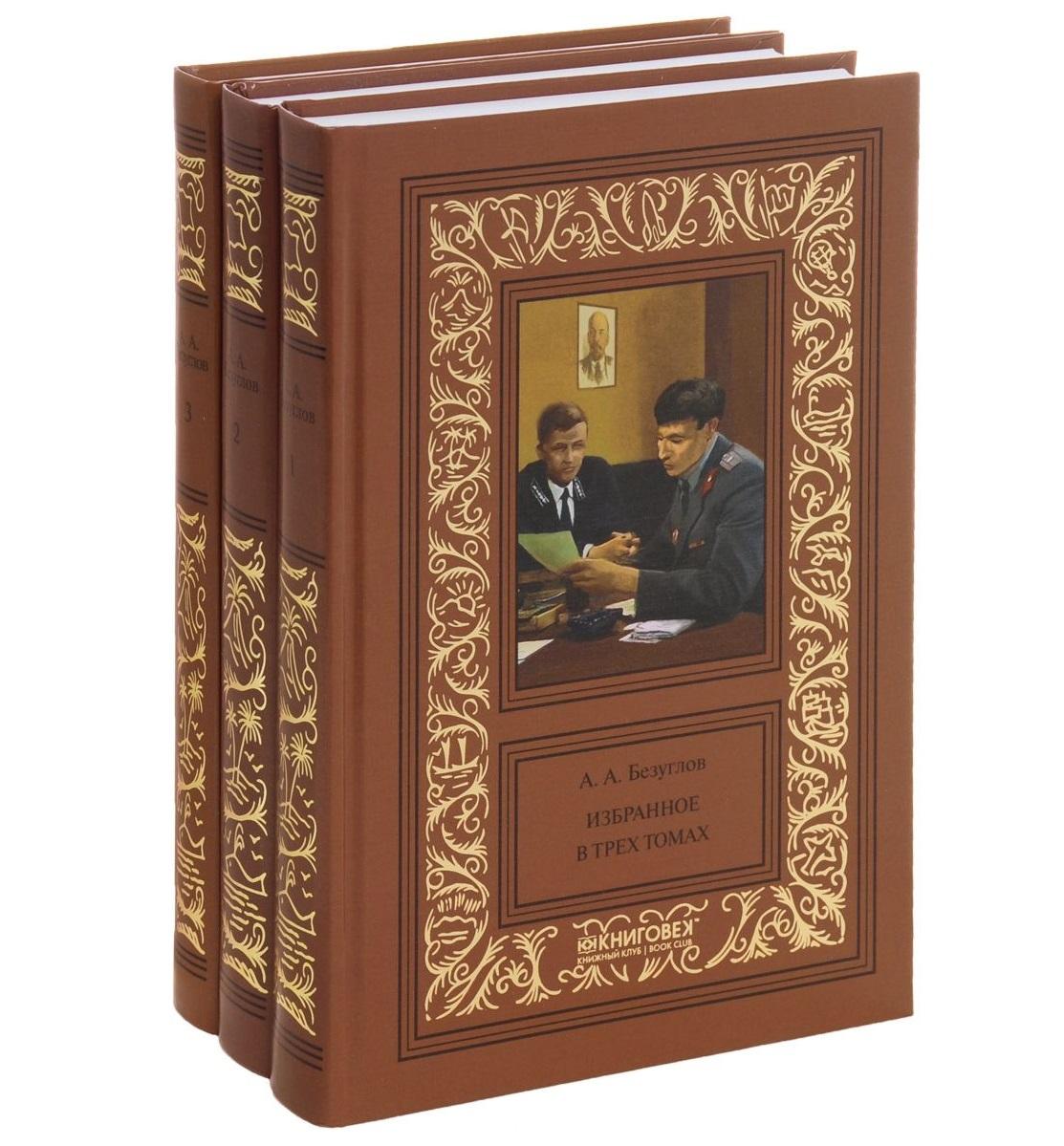 Безуглов А. А.А. Безуглов. Избранное в трех томах (комплект из 3 книг) а с пушкин сочинения в 3 томах комплект из 3 книг