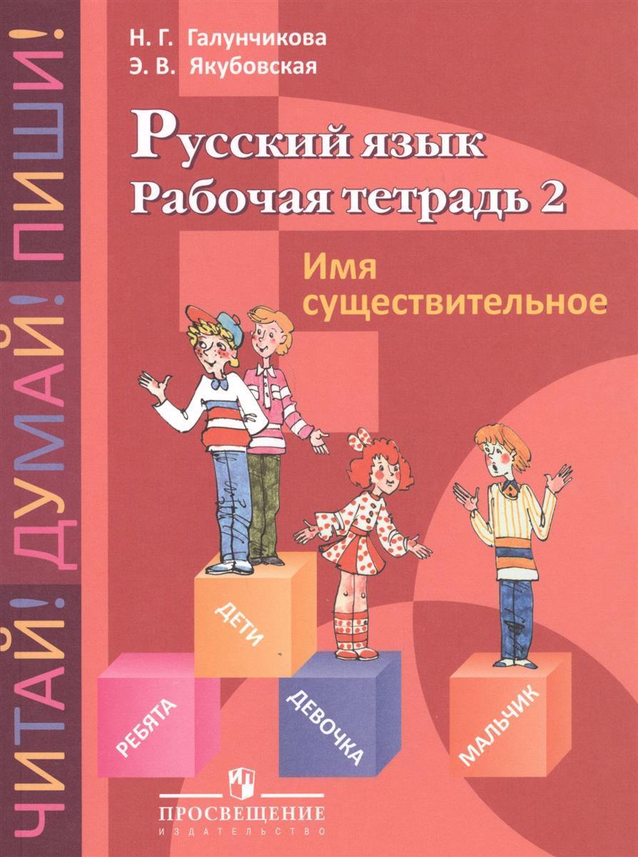 Русский язык. Рабочая тетрадь 2. Имя существительное. Пособие для учащихся 5-9 классов специальных (коррекционных) образовательных учреждений VIII вида