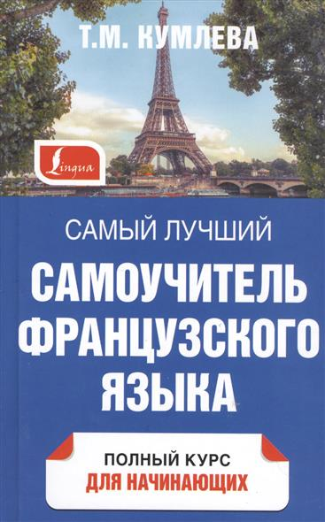 Кумлева Т. Самый лучший самоучитель французского языка в т тозик самоучитель sketchup