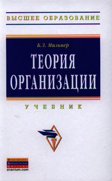 Мильнер Б. Теория организации. Учебник. Издание восьмое, переработанное и дополненное