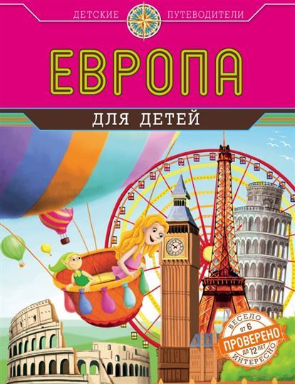 Андрианова Н. Европа для детей н андрианова атлас мира для детей