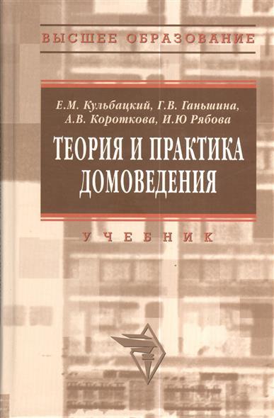 Кульбацкий Е.: Теория и практика домоведения