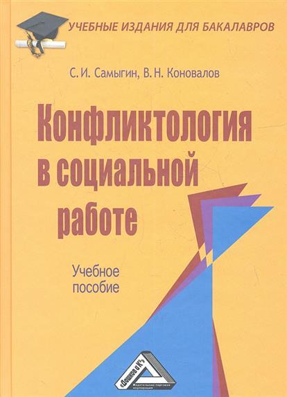Конфликтология в социальной работе. Учебное пособие
