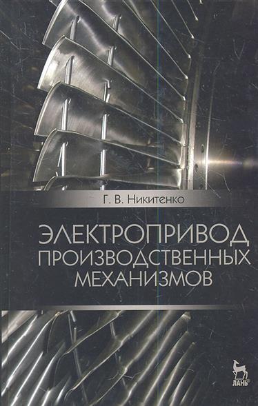 Никитенко Г. Электропривод производственных механизмов. Учебное пособие. Издание второе, исправленное и дополненное