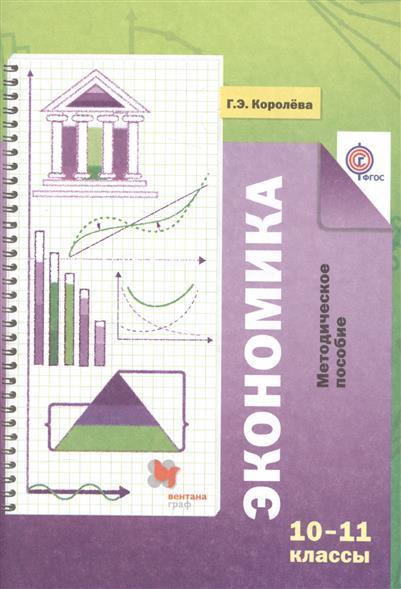 Экономика. 10-11 классы. Методические рекомендации