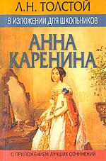 Толстой Анна Каренина в изложении школьников