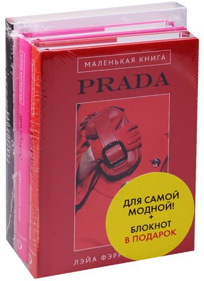 Для самой модной Блокнот в подарок Маленькая книга Prada Маленькая книга Schiaparelli комплект из 3-х книг ( Грейвс Л., Бакстер-Райт Э. )